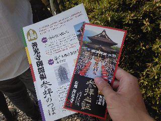 チャリンコ旅行@長野(2009/05/09)