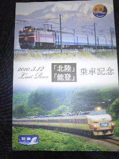 記念乗車証(2010/03/13)