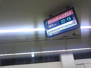 RSE@江ノ島線(2010/03/30)