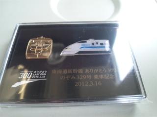 300系ラストラン〜乗車記念品〜(2<br>  012/03/16)