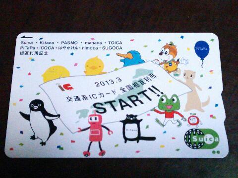 交通系ICカード相互利用記念Suica(2013/03/23<br />  )